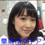 粟島佳奈子の出身高校や大学は?気になる年齢や彼氏・結婚の噂は?