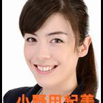 小野田紀美は結婚して旦那はいる?高校大学や経歴、年齢が気になる!