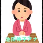 池田伸子アナの生年月日やカップは?美脚だが痩せすぎとの噂も!?