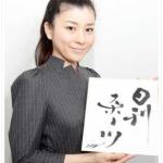 中塚翠涛(すいとう)の過去や字が下手の噂は?書道の段も気になる!