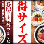 丸亀製麺(得サイズ)の麺や具の量は何グラム?値段も並や大と比較してみた!