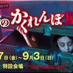 恐怖のかくれんぼ屋敷札幌2017のネタバレや評判は?開催期間や料金も気になる!